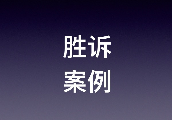 强拆房屋不安置补偿案委托陈丹丹律师办理