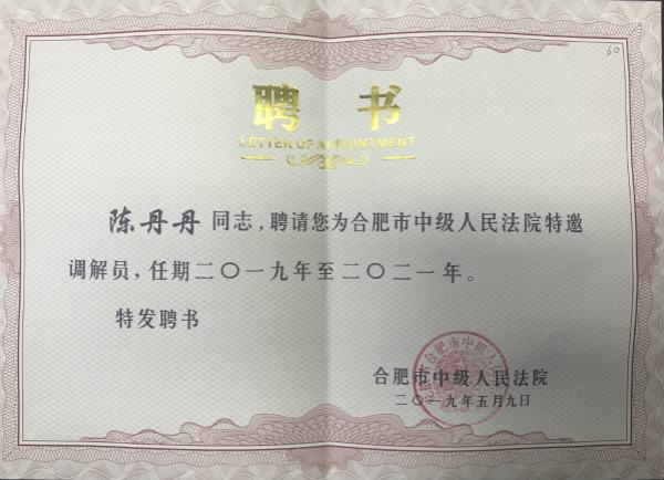 陈丹丹律师受聘人民法院特约调解员