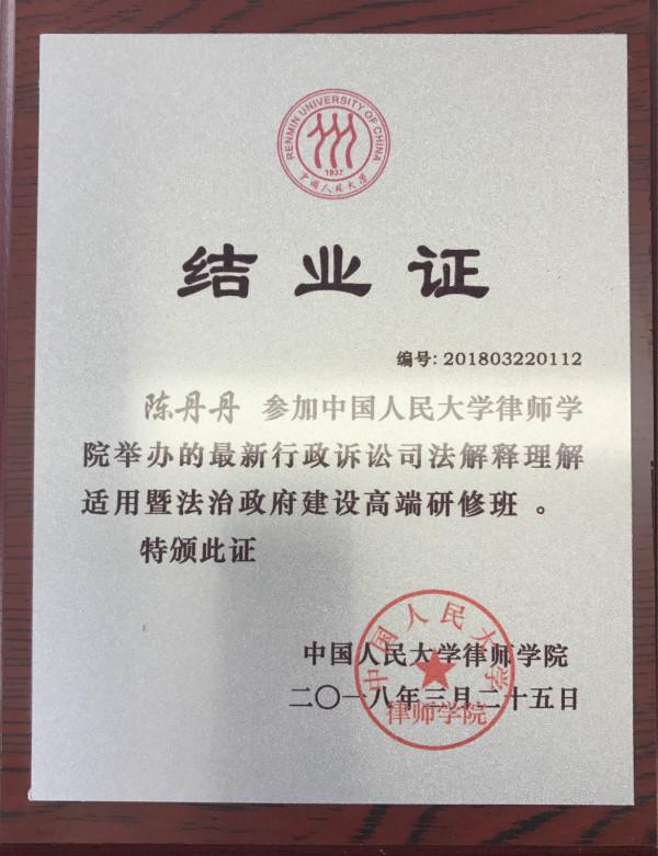 中国人民大学律师学院行政诉讼司法解释暨法治政府高级研修班(图)