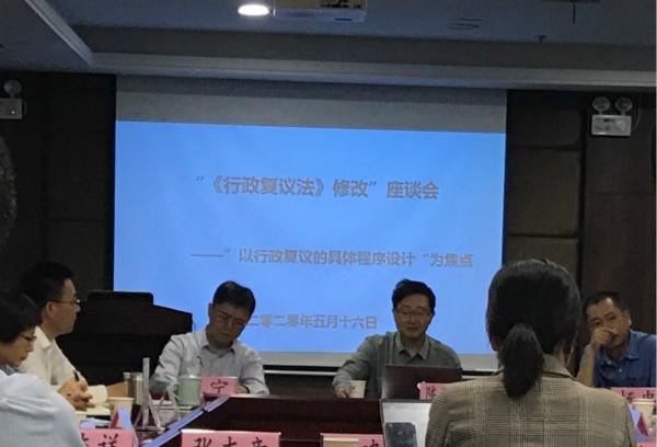 合肥市律师协会行政法专业委员会《行政复议法》修改座谈会
