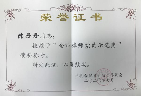 陈丹丹律师获全市律师党员示范岗荣誉称号