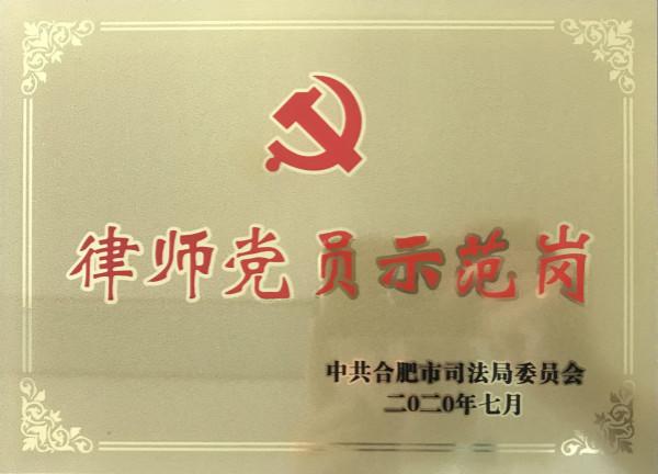 陈丹丹获得律师党员示范岗称号