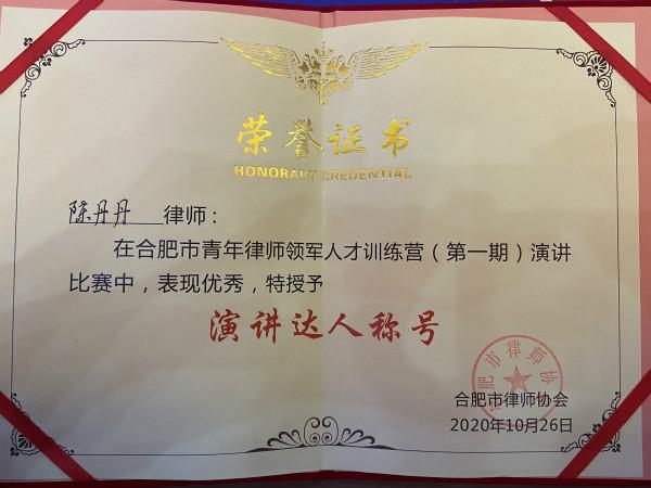 合肥市领军人才训练营演讲达人荣誉证书