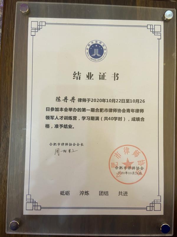 合肥市青年律师领军人才训练营结业证书