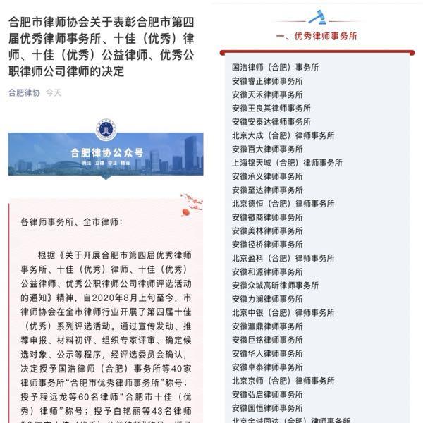 """国恒律师事务所荣获第四届""""合肥市优秀律师事务所""""荣誉称号"""