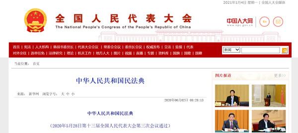 (2021)中华人民共和国民法典