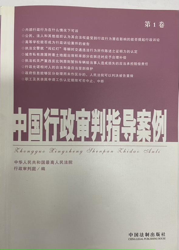 《中国行政审判指导案例(第一卷)》裁判要旨汇总