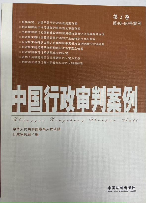 中国行政审判案例(第二卷)裁判要点汇总