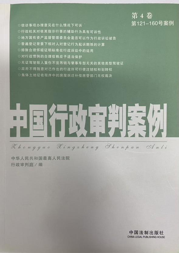 中国行政审判案例(第四卷)裁判观点汇总