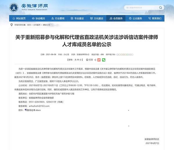 国恒所许文春、陈丹丹、高飞三名律师入选参与化解和代